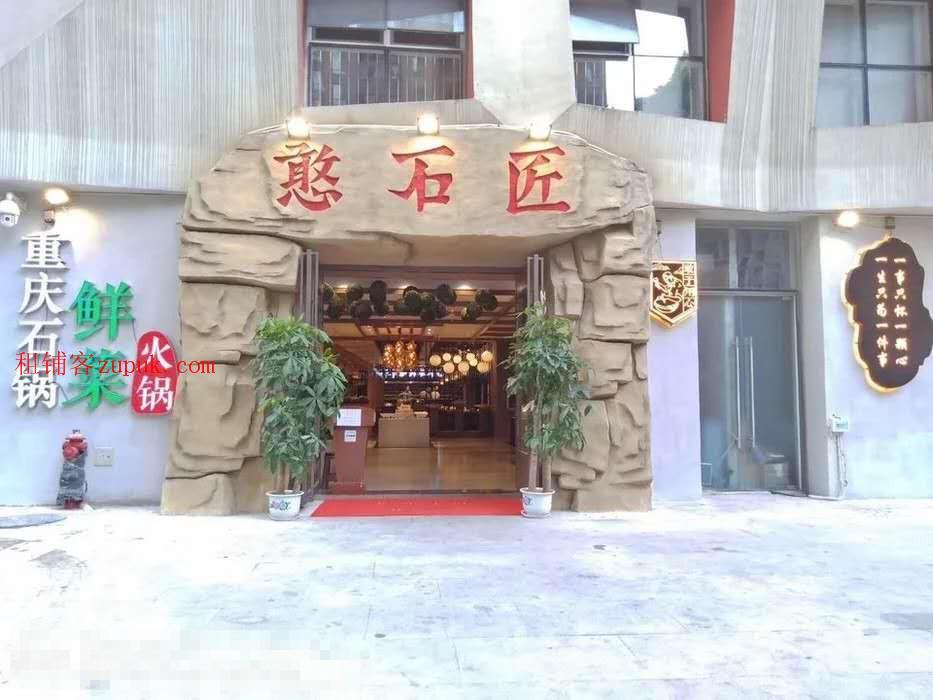 花果园U区独家大型火锅店转让