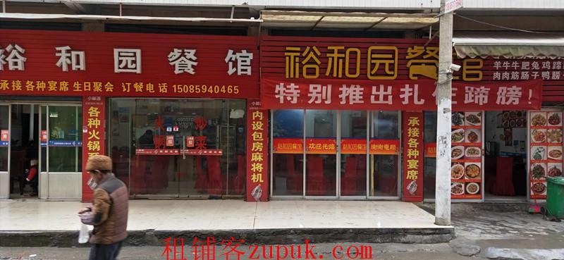 金阳省驾校旁3年盈利餐馆转让