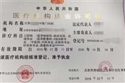 转让北京市西城区综合门诊部