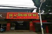 燕子岭56平快餐店转让,无转让费
