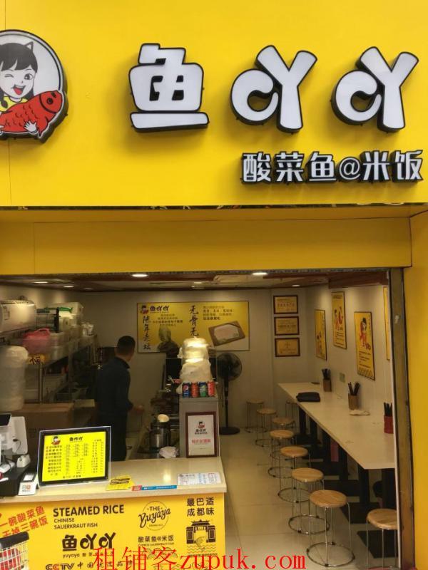 火车站附近临街精装修小吃店急转
