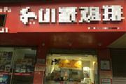 地铁旁鸡排店奶茶小吃店转让