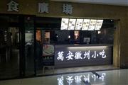 3号线地铁口安医附院旁沃尔玛超市港澳广场内餐饮转让