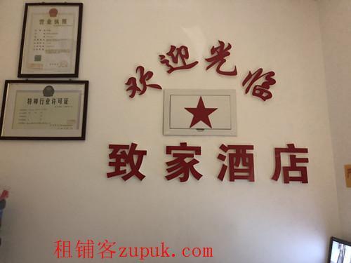 贵阳北站盈利酒店转让