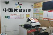 长江东大街与东一环旁体彩店转让