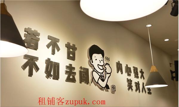 (网红商业街)解放碑商业街特色小吃旺铺转让PDD