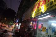 海府一横路临街旺铺25平米小吃店转让
