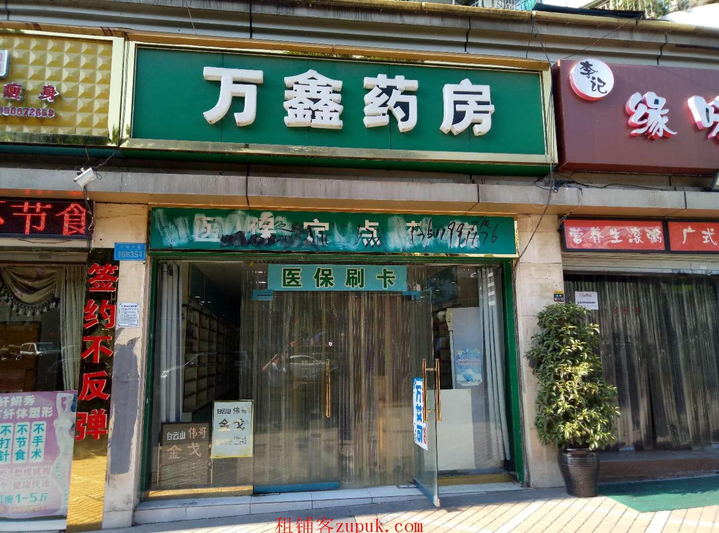 南岸学府大道(10年老店)带医保营业中药店