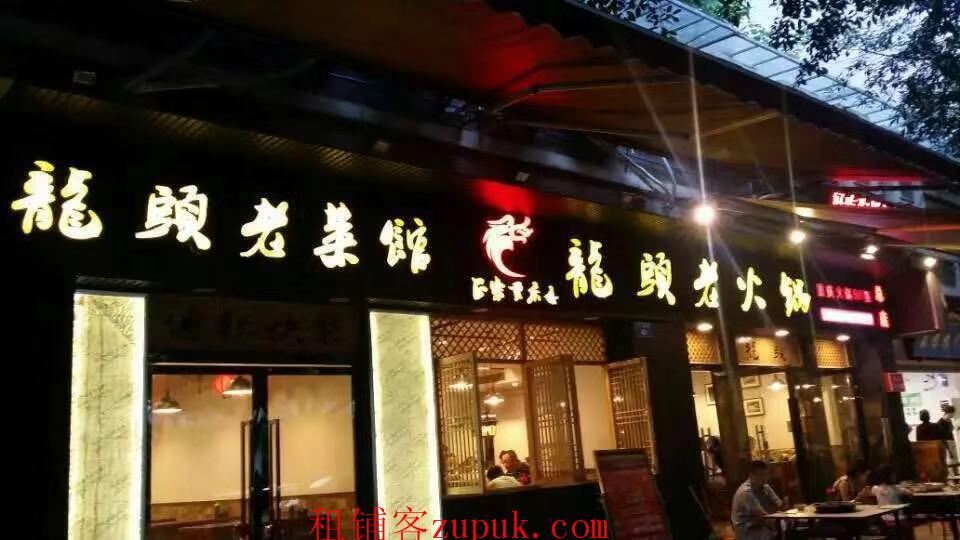 水电气三通江北黄泥磅11年老店盈利中火锅店