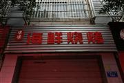 SDS)石桥铺 租金极低 无行业限制 火爆烧烤店