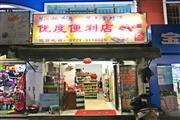 衡阳东路20平便利店转让