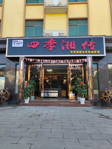 四季湘传瑞丽毛毛雨湘菜馆
