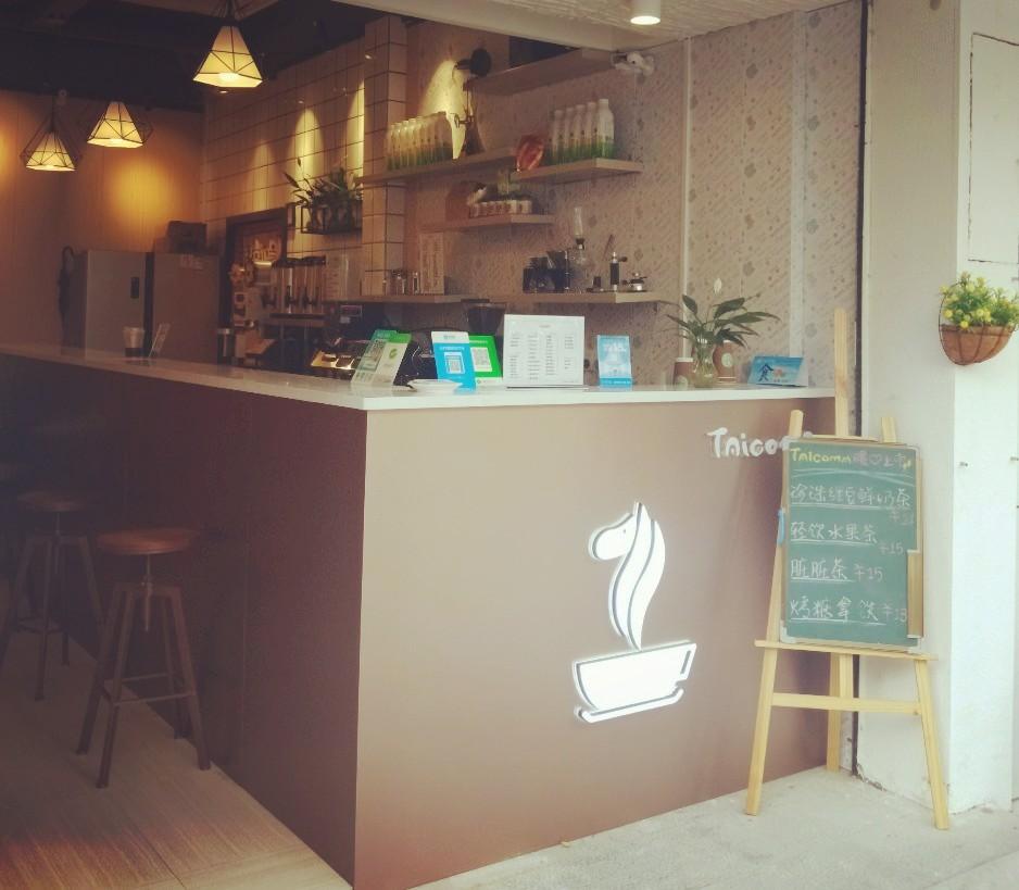 东街口奶茶咖啡店转让