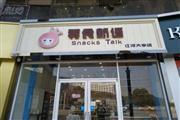江大正门快餐店餐馆酒楼超市转让