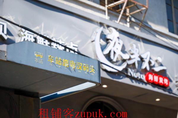 三阳路车站路临街新装修海鲜炭烤店酒楼优惠转让