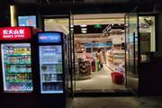 双福能源学院超市转让