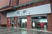 红钢城丽红购物广场160㎡服装店转让