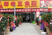 8万急转开阳高铁站麒龙乐都A区盈利餐馆