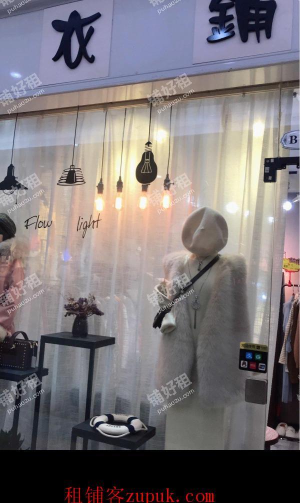 王家湾五年服装店美甲店转让