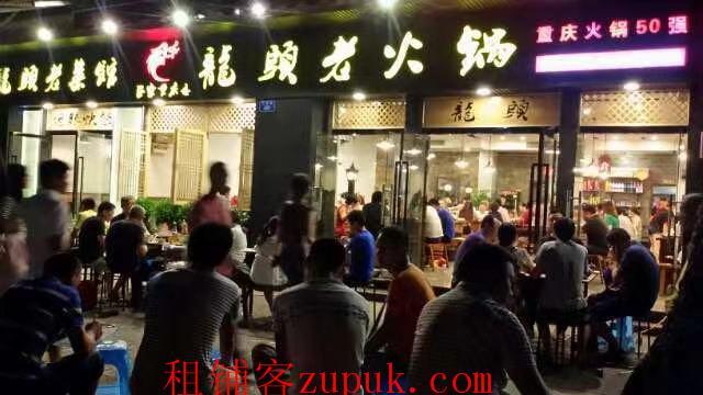 江北黄泥磅11年老店盈利中火锅店转让PDD