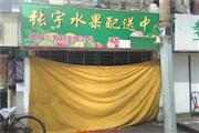 黄浦区老西门(近文庙)沿街商铺出租