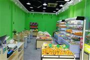 生鲜水果超市转让