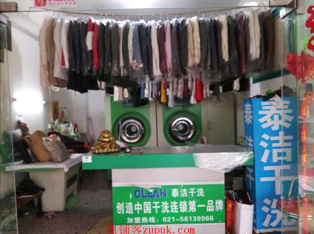 学校附近成熟小区85㎡干洗店转让(可空转)