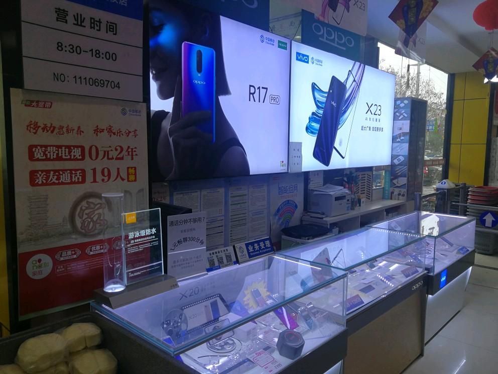 中国移动手机店转让