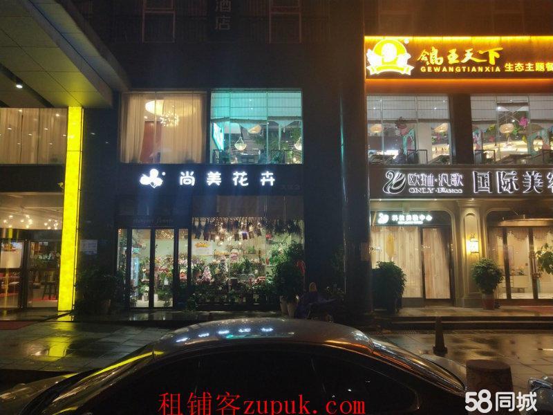 长沙(转让)众多写字楼,酒店附近,十字路口临街花店带客源优转