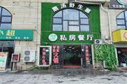 金阳医院旁帝景传说临餐饮店无转让费房东直租