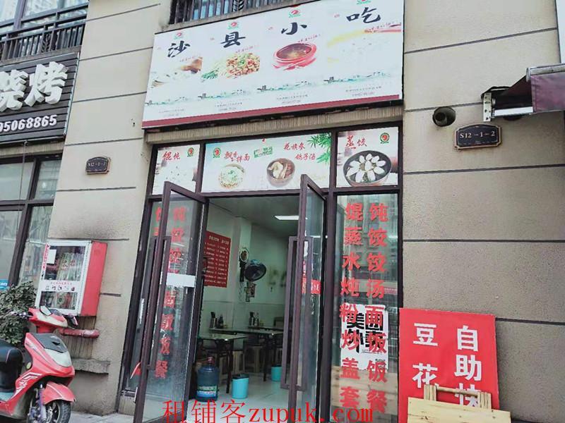 金阳广州路中铁逸都沙县小吃转让