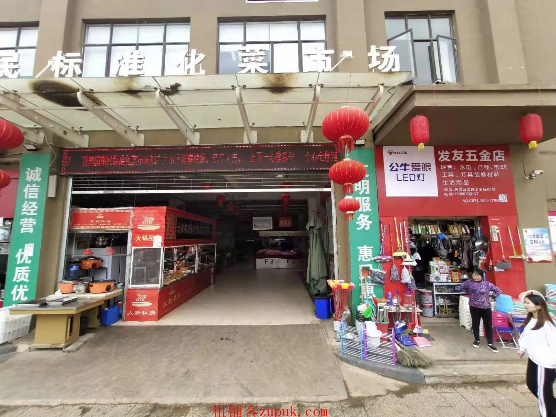 五华区普惠园农货市场B1号商铺