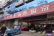 台江中亭街怡丰布匹窗帘专业市场72平米旺铺出租
