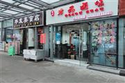 国际中心2号楼旁餐饮店生意转让