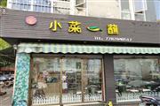 金星小区盈利餐馆转让