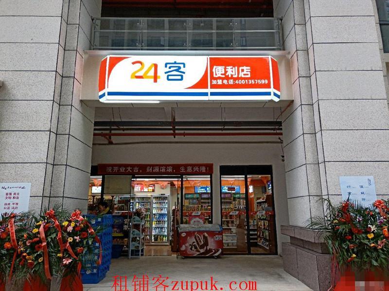 难得一遇的好生意24客便利店盈利门面转让