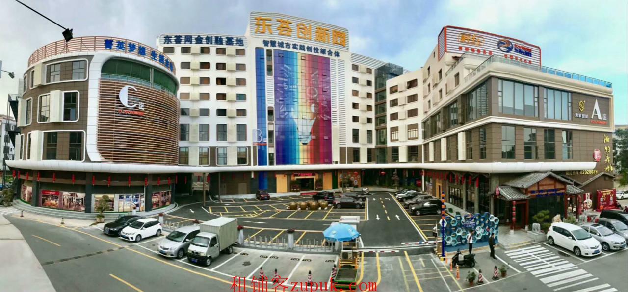 番禺广场地铁口 东荟创新园8平方工位出租 可工商注册
