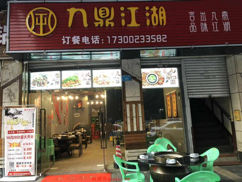 渝北区龙裕街餐饮一条街特色江湖菜转让
