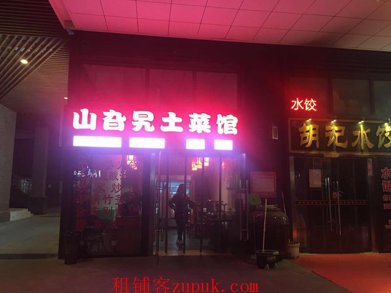 金阳北大资源梦想城餐饮店转让