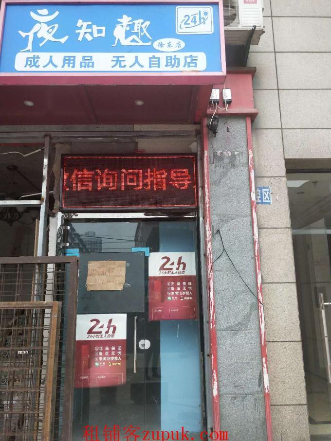 徐东15㎡餐饮酒楼转让(行业不限)