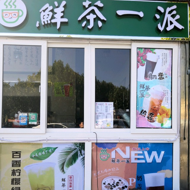 急兑好位置奶茶店整体出兑