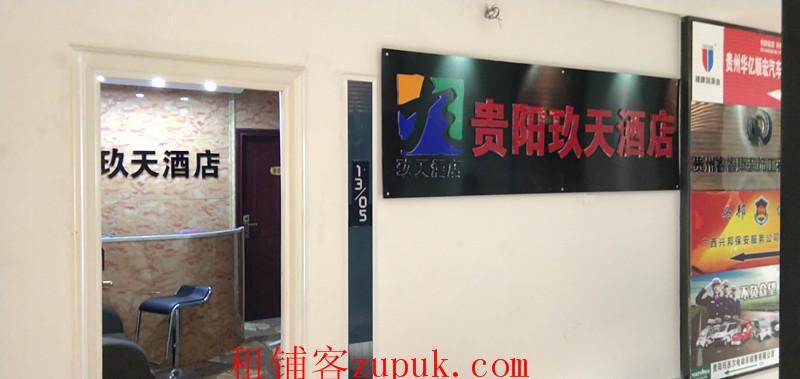 贵阳北站对面梦想城宾馆转让出租或承包