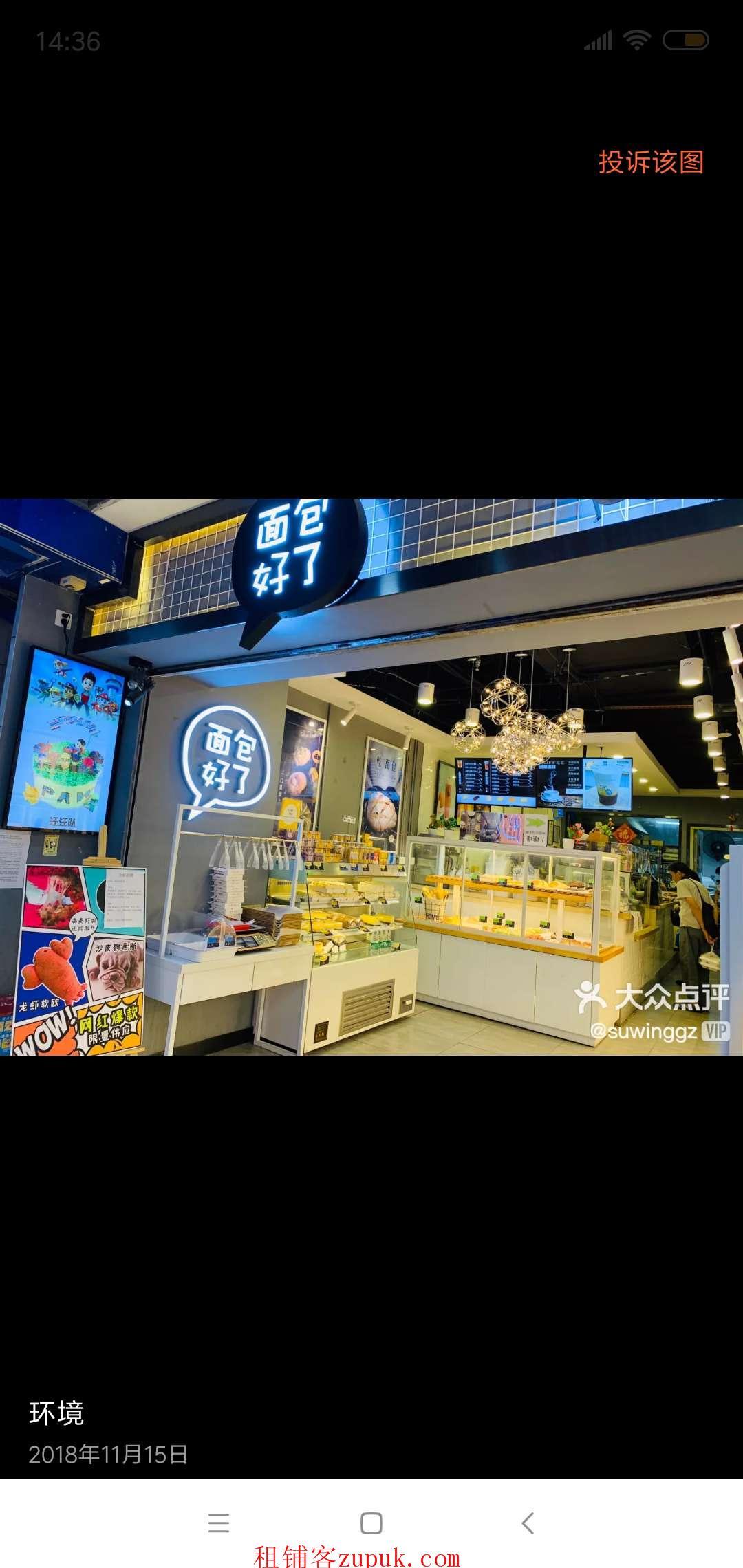荔湾区盈利中高端商业区面包店(两店)低价急转(接手即可经营)