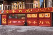 泰丰炸鸡哈尔滨总店转让