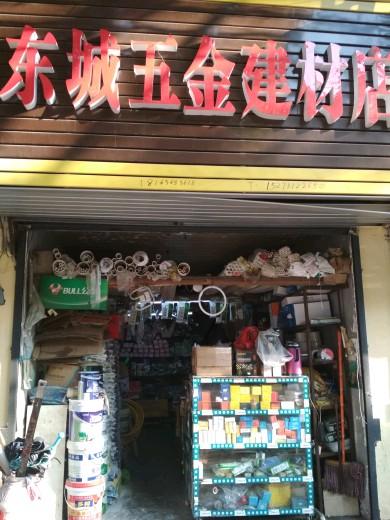 五金建材店