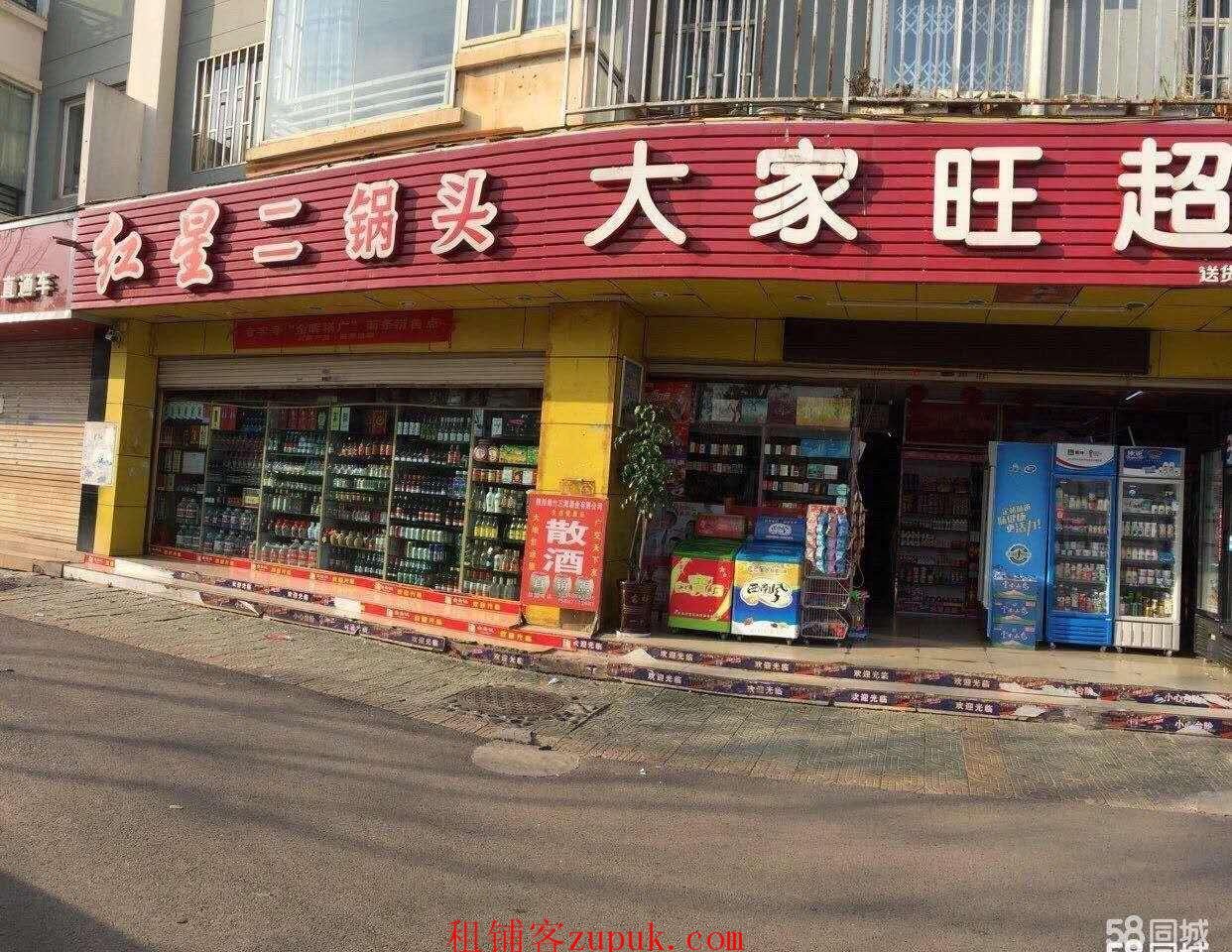 云南农大教工小区2号门大家旺超市转让