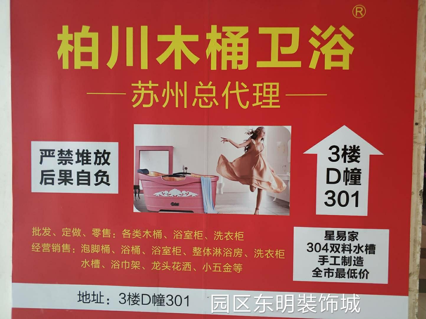 苏州工业园区建材市场内卫浴建材店整体转让