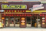 中海国际社区53平盈利中品牌汉堡店转让