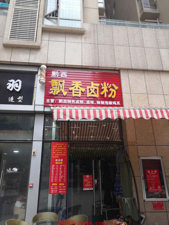 花果园T1区盈利餐馆转让