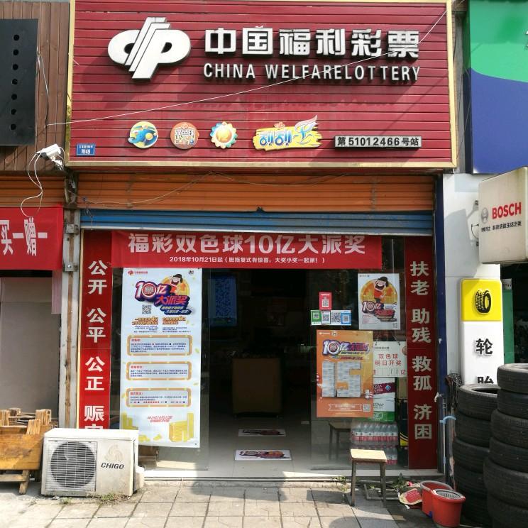中国福利彩票文和居店转让